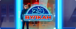 Казино Вулкан 24 онлайн или Секрет прибыльной игры