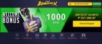 Онлайн казино Admiral XXX или Самый выгодный азарт