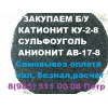 Наша организация покупает б/у катионит остатки анионит,  сульфоуголь нелеквид.