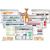 Создание самых необычных сайтов по низким ценам