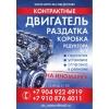 Купить контрактный двигатель в Москве.