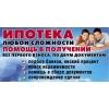 Помощь в получении ипотеки в Москве