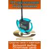 Средства радиосвязи и другое оборудование связи в режиме 3D.